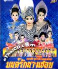 Li-kay : Kasemchai Usawadee - Mon Ruk Nang Chaluey