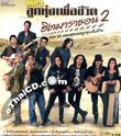 MP3 : Grammy Gold - Loog Thung Puer Chewit Hit Marathon - Vol.2