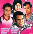 MP3 : Pleng Dunk Nai Ardeed - Vol.6