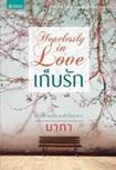 Thai Novel : Hopelessly in Love