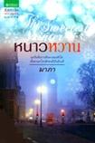 Thai Novel : The Sweetest Winter