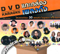 Karaoke DVD : Grammy - Kae Klong Pleng Dunk - Vol.1