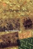 Book : Prawat Sart E-sarn