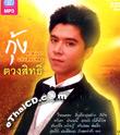 MP3 : Koong Tuangsith - Casanova Haeng Sieng Pleng
