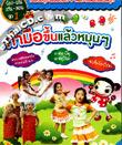 DVD : Pleng Dek - Rong Ten Len Sorn - Vol.1
