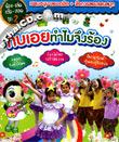 DVD : Pleng Dek - Rong Ten Len Sorn - Vol.2