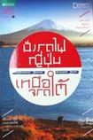 Book : Nung Rod Fai Japan Nuer Jrod Tai