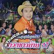 Karaoke VCD : Ord Four S - Rum Wong Chao Bann - Vol.17