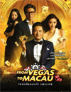 From Vegas To Macau [ DVD ]