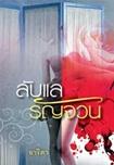 Thai Novel : Lub Lae Run Juan