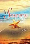 Thai Novel : Nai Roy Trai