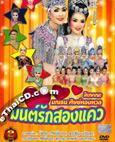 Li-kay : Monton SithHormHuan - Monruk Song Kaew