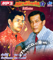 MP3 : Pleng Dunk Nai Ardeed - Vol.7