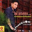 Phai Pongsathorn Vol.9 : Yark Pen Krai Khon Nun Tee Ter Fhun Tueng