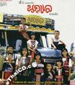 MP3 : Nok Lae - 50 Pleng Dunk