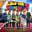 Karaoke DVD : Grammy Gold : Esarn Hunsa - Vol.3
