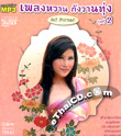 MP3 : Orawee Sujjanon - Pleng Warn Kung Warn Toong - Vol.2