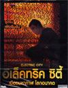 Electric City [ DVD ]