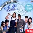 Channel 3 Soundtrack : 3 Hua Jai Serm Yai Lek