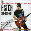 Karaoke VCD : Petch Saharat - Karom