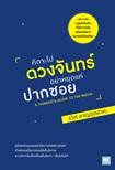 Book : Kid Ja Pai Duang Chan Yaa Yood Kae Park Soi