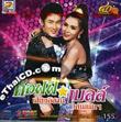 Karaoke VCD : Toffy & Bell Sieng Esarn - Ten Nen Nen