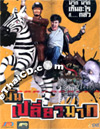 Mun Plaiw Mak [ DVD ]