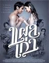 Plae Kao (2014) [ DVD ]