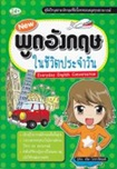 Book : New Pood English Nai Cheevit Prajumwan