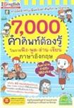 Book : 7000 Kum Sub Torng Ruu Nai Karn Fung Pood Arn Kien Pasa English
