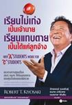 Book : Rean Mai Keng Pen Chao Nai Rean Taab Tai Pen Dai Kae Look Jarng