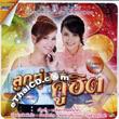 Karaoke DVD : Dok-Or Toongtong & Karnthong Toongngern - Loog Thung Koo Hit