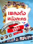CDs+DVD : OST : Pleng Dunk Nung Lakorn 2014
