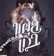Plae Kao (2014) [ VCD ]