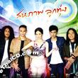 Music Union : Sahaparb Loog Thung