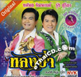 Karaoke VCD : Tossapol Himmapan & Rung Suriya - Lhong Pa