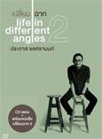 CD + Book : Prapas Cholsaranonl - Life In Different Angles 2