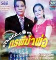 VCD : Lum Korn - Tongpan and Sompornnoi - Torrapee Kah Por
