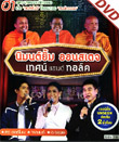 Talk Show : Niyom Yim On Stage [ DVD ]