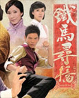 HK TV serie : A Fistful of Stances [ DVD ]