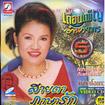 Karaoke VCD : Duenpenh Umnuayporn - Sai ta pasa ruk