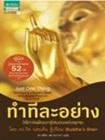 Book : Tum Tee Ra Yarng