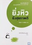 Book : Ying Hew Ying Sukkaparp Dee