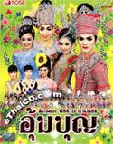 Li-kay : Sornram Nampetch - Aum Boon