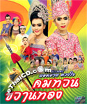 Li-kay : Yodchai Duangjai - Kom Tuan Kwan Thong [DVD]