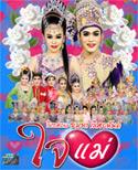 Li-kay : Yommana Lerdanan - Jai Mae [DVD]