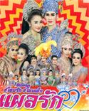 Li-kay : Chalomruk Chalomlek - Plae Ruk [DVD]
