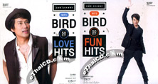 MP3 : Bird Thongchai : Fun & Love Hits