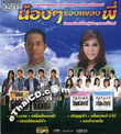 MP3 : Grammy Gold - Nong Nong Rong Pleng Pee