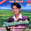 Karaoke VCD : Tossapol Himmapan - Ror Noi Nong Tim